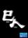 巳ブラック:背面