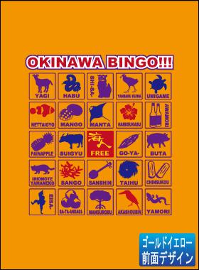 【オンライン限定】<br>OKINAWA BINGO!!! 大人用