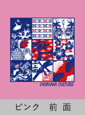 沖縄の文化や特産物などが溢れてます。